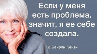 Цитаты про успех и силу мысли. Байрон Кейти.