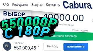 С 180 РУБЛЕЙ ДО 550000 НА CABURA!!! | CABURA FM | КАБУРА ТАКТИКА