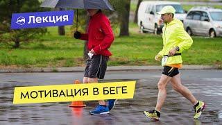 Где найти мотивацию для бега