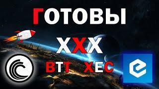 КРИПТОВАЛЮТА КОТОРАЯ СКОРО ВЗЛЕТИТ BTT XEC TRX SUN