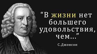 Эти цитаты поразили меня! l Мудрые мысли поэта С. Джонсона о жизни и людях