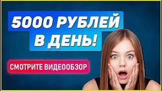 ПАССИВНЫЙ ЗАРАБОТОК В ИНТЕРНЕТЕ от 5000 РУБЛЕЙ В ДЕНЬ! Как заработать деньги в интернете 5000 рублей