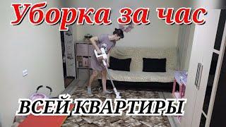 Уборка за час/ Чистота и порядок в доме/ мотивация на уборку