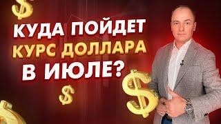 КУРС ДОЛЛАРА В ИЮЛЕ - ЖДАТЬ ОБВАЛА? Мой прогноз по динамике курса рубля к доллару в июле 2021