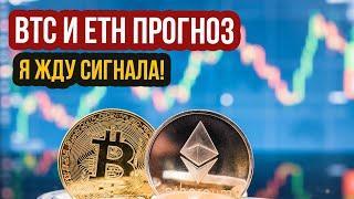Прогноз БИТКОИН и ЭФИРИУМ! Что происходит на рынке криптовалют и куда пойдет btc и eth