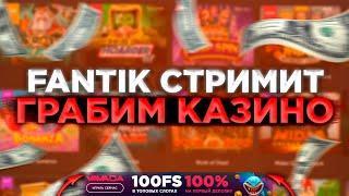 ПРОМОКОДЫ НА FLY-CASH/FANDICE + НЕБОЛЬШОЙ ДЕП В КАЗИНО ВАВАДА. ЛАЙТ СТРИМ VAVADA НЕ ЛУДОЖОП - FANTIK