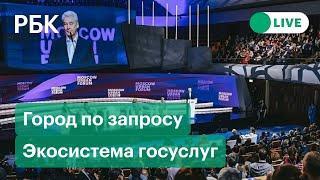 Moscow Urban Forum 2021: Экосистема государственных услуг для бизнеса. Прямая трансляция