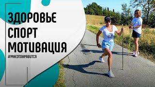 Здоровье и спорт: полезная нагрузка, правильное питание и мотивация   Мне это нравится! #122 (18+)