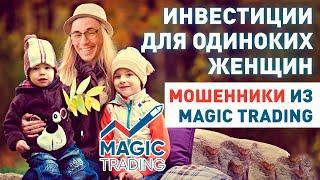 Инвестиции для одиноких женщин с детьми. Мошенники Magic Trading.