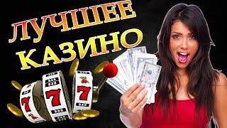 Можно ли выиграть деньги в казино ПИН АП. Казино PIN UP. Лучшее казино. Интернет казино.