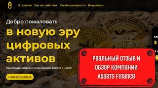 ASSETG FINANCE. Реальный обзор и отзыв о компании Assetg Finance.