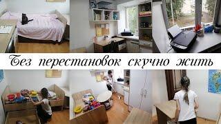 Перестановка в детской комнате Мотивация на уборку квартиры