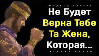 Великие Наставления Царя Соломона, к которым Стоит Прислушаться | Афоризмы и Цитаты из Библии