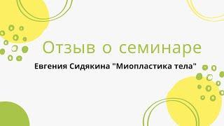 """Отзыв о семинаре Е.Сидякина """"Миопластика тела."""""""