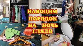 Мотивация на уборку квартиры / Наводим порядок в шкафу /Расхламление /Организация и хранение вещей