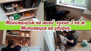 Минимализм на моей маленькой кухне 5кв.м// Мотивация на уборку// Уборка на кухне//