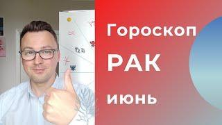 ГОРОСКОП РАК ИЮНЬ 2021 ANATOLY KART