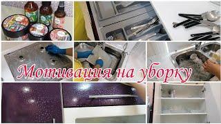 Мотивация на уборку/уборка кухни/организация и хранение