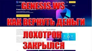 GENESIS.WS ОБЗОР ОТЗЫВ ЛОХОТРОН ЗАКРЫЛСЯ НЕ ПЛАТИТ | КАК ВЕРНУТЬ СВОИ ДЕНЬГИ