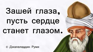 Джалаладдин Руми. Напутствие мудреца. Цитаты великих людей.