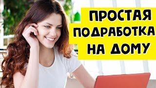 Удаленная подработка на дому или подработка в интернете на дому - заработок в интернете