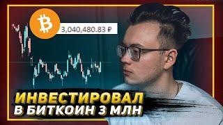 НОВЫЙ ИНВЕСТИЦИОННЫЙ СЧЁТ / Вложил 3 миллиона в одну компанию / Инвестиции в акции 2021