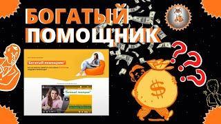 Курс Богатый помощник Евгения Волобуева   Слив Обзор AlexMog