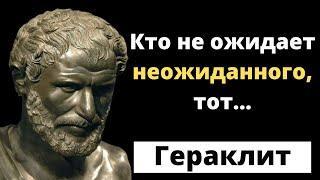 Мудрые мысли и высказывания Гераклит . Цитаты, афоризмы и мудрые слова