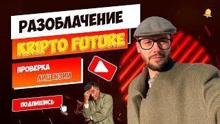 Kripto Future разоблачение // Легальность Kripto Future //