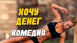 Горячая комедия, понравится всем!! [ ХОЧУ ДЕНЕГ ] Русские комедии новинки