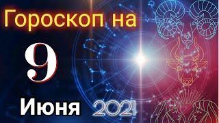 Гороскоп на завтра 9 июня 2021 для всех знаков зодиака. Гороскоп на сегодня 9 июня 2021