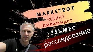 #marketbot #маркетбот Маркетбот пирамида, хайп? Отзыв одного из очевидцев некоторых событий!