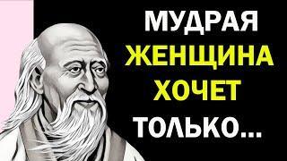 Лучшие Цитаты Китайских Философов | Конфуций , Лао Цзы , Мо Цзы , Ян Чжу