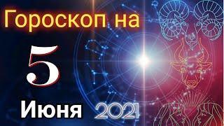 Гороскоп на завтра 5 июня 2021 для всех знаков зодиака. Гороскоп на сегодня 5 июня 2021