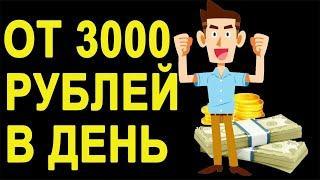заработок в интернете. заработок от 3000 рублей, заработок 2021/ как заработать деньги в интернете