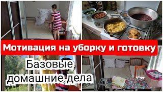 Обязательные домашние дела/ мотивация на уборку и готовку/ уборка по зонам/ уборка за час