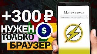 НУ ОЧЕНЬ ПРОСТОЙ ЗАРАБОТОК на Телефоне БЕЗ ВЛОЖЕНИЙ! Как Заработать Деньги с Телефона в Интернете?