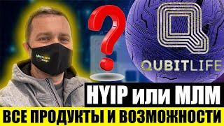 Qubitlife hyip или МЛМ компания | Продукты и возможности кубитлайф | Отзыв и результат Qubit life