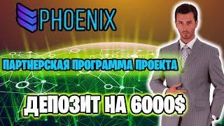 PHOENIX INVEST - партнерская программа проекта от А до Я. Мой новый депозит на 6000$.