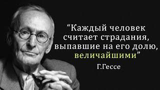 Слова Г.Гессе, которые задели меня до глубины души! l Цитаты и афоризмы писателя Германа Гессе