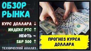 Прогноз курса доллара  Покупать или продавать? | курс доллара, индекс РТС