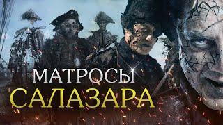 ФАКТЫ о команде САЛАЗАРА из фильма ПИРАТЫ КАРИБСКОГО МОРЯ