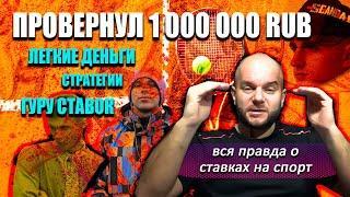ЛЕГКИЕ ДЕНЬГИ НА СТАВКАХ | СТРАТЕГИИ И ПРОГНОЗЫ 2021 | КАППЕРЫ | Виталий Зимин и мошенники