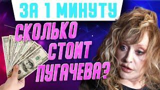 Сколько стоит Алла Пугачева и ее муж Максим Галкин? Нескромный гонорар главной певицы страны #Shorts