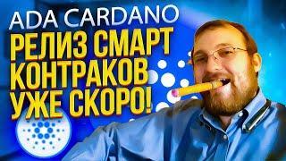 ADA CARDANO ГОТОВИТЬСЯ К ЗАПУСКУ - ОГРОМНОЕ ОБНОВЛЕНИЕ! - ПРОГНОЗ ADA