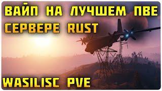ПВЕ СЕРВЕР RUST МОЕЙ МЕЧТЫ!! Wasilisc PvE