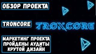 TRONcore - новый проект в сети Трон. Маркетинга и фишки. Оч крутой дизайн.