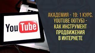 Академия - 19 l 1 Курс l YouTube (Ютуб) - как инструмент продвижения в Интернете