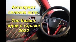 Аквапринт салонов авто. Топ бизнес идей в гараже 2022. Бизнес в гараже 2022. Идеи для бизнеса 2022.