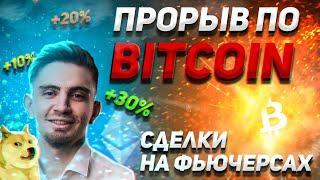 Ждем МОЩНЫЙ трейд по БИТКОИН   ОТКРЫЛ ПОЗИЦИЮ ПО DOGECOIN   Криптовалюта и Bitcoin, ETH